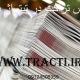 پخش تراکت در تیتراژبالا
