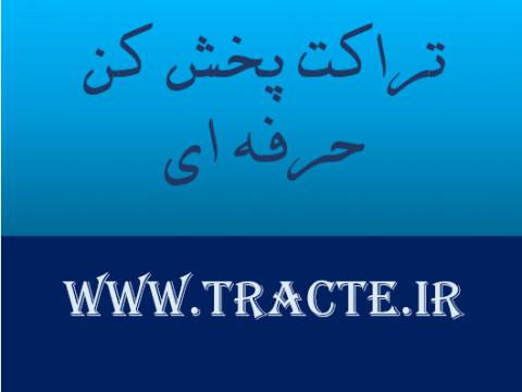 تراکت پخش کن حرفه ای در تهران