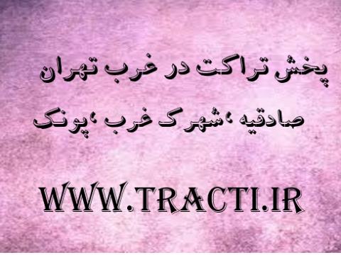 پخش تراکت در غرب تهران صادقیه پونک و شهرک غرب