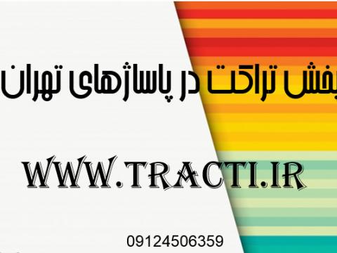 پخش تراکت در پاساژهای تهران