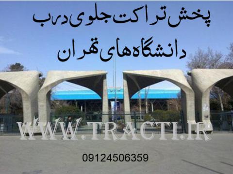 پخش تراکت جلوی درب دانشگاه های تهران