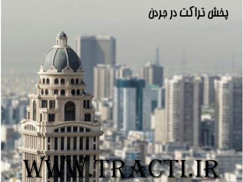 پخش تراکت در جردن تهران بلوار آفریقا