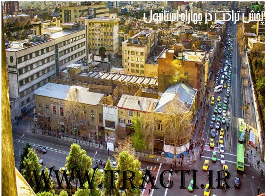 پخش تراکت در چهاره استانبول تهران