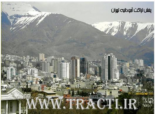 پخش تراکت در آجودانیه تهران