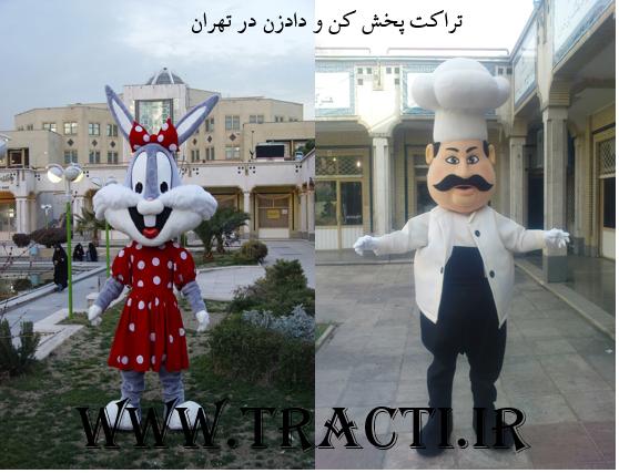 تراکت پخش کن و دادزن در تهران