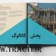 پخش کاتالوگ پخش تضمینی کاتالوگ در تهران