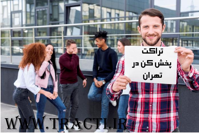 تراکت پخش کن در تجریش تهران