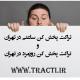تراکت پخش کن ساعتی در تهران و تراکت پخش کن روزمزد در تهران