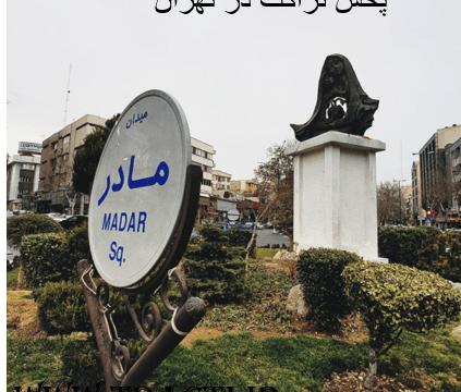پخش تراکت در میرداماد تهران تراکت پخش کن در میرداماد تهران